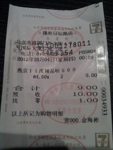 Random image: účtenka za 2 pivka Yanjing 11 ze 7-Eleven